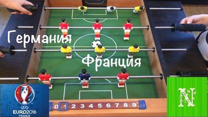 Футбол CHALLENGE. Полуфинал ЕВРО 2016. Германия-Франция