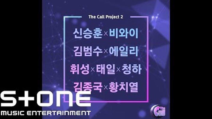 [더 콜(The Call) 두 번째 프로젝트] 김범수 (KIM BUMSOO), 에일리 (Ailee) - Fall Away (Official Audio)