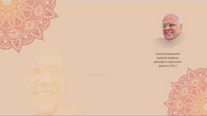 Конеру Рамакришна Рао. 2 серия. Передача «Пророк Мухаммад глазами немусульман»