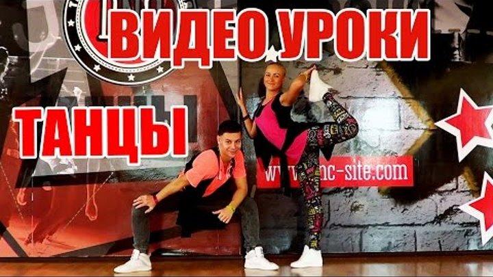 ЗУМБА ФИТНЕС - ВИДЕО УРОКИ - ZUMBA - Bilionera - DanceFit