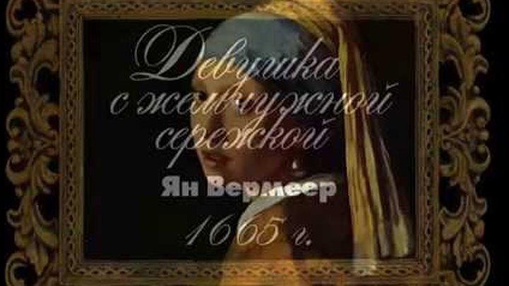 Ян Вермеер - Девушка с жемчужной сережкой