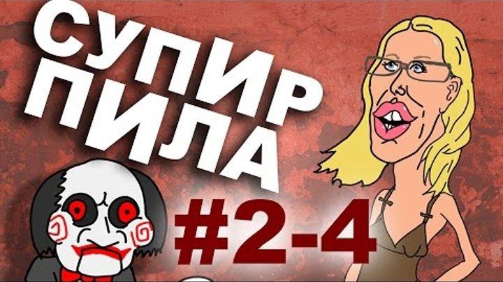 Супир Пила - На краю лжи (2 сезон, 4 серия)