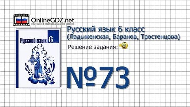 Задание № 73 - Русский язык 6 класс (Ладыженская, Баранов, Тростенцова)