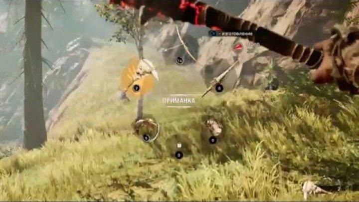 Far Cry Primal Прохождение Часть 8 КРОВЬ УРУСА (2)