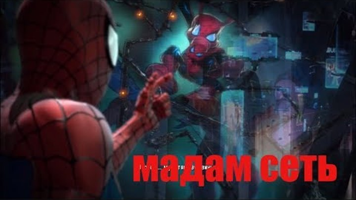 человек паук/Spider-Man: Shattered Dimensions русская озвучка от автора