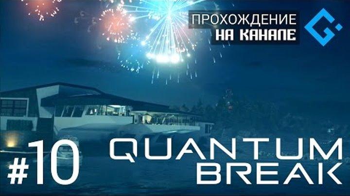 Quantum Break #10 (Акт 3) ● Высшее общество ● 1080p 60fps