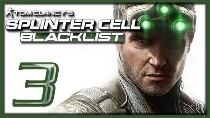 Tom Clancy's Splinter Cell: Blacklist - Прохождение [#3]