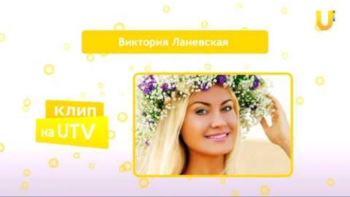 Виктория Ланевская - Скучаю По Тебе на UTV