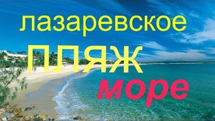 ✦Лазаревское море пляж в 24 декабря 2018│Webcams Lazarevskoye Sochi