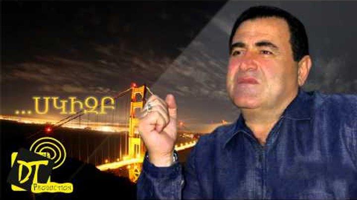 """Արամ Ասատրյան (Aram Asatryan) - Arev Asem Te Lusnyak """"HD"""" /... Skizb 2002 /"""