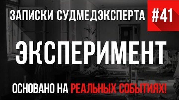 """Записки Судмедэксперта #41 """"Эксперимент"""" (Страшные истории основанные на реальных событиях. Ужасы)"""