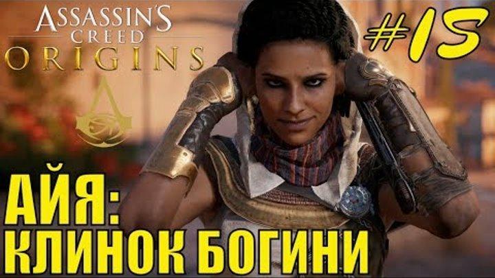 Assassin's creed origins (Кредо убийцы истоки) Айя: клинок богини. прохождение стрим на ps4 live