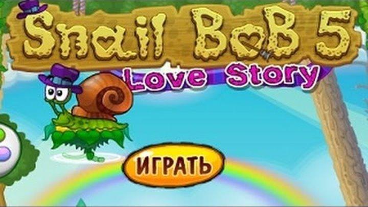 Улитка боб 5 история любви / Snail bob 5 Love story all levels