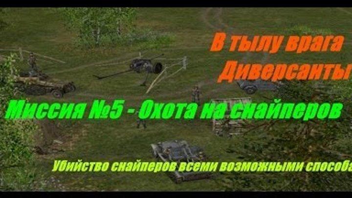 В тылу врага: Диверсанты - Прохождение - Охота на снайперов (№5).