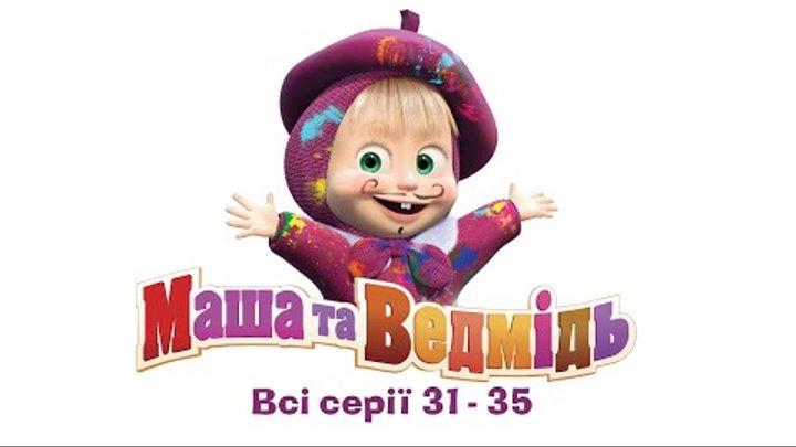 Маша та Ведмідь: Всі серії українскою (31-35 сериії)