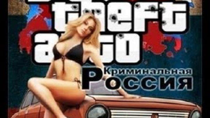 Гта сан андрес с установленным модом Криминальная Россия геймфан.рф GTA Criminal RUSSIA