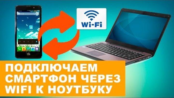 Как скопировать файлы с телефона на компьютер через WiFi?