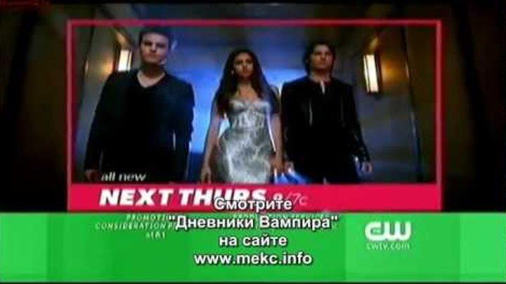 Дневники Вампира - промо 5 серии 4 сезона (rus sub)