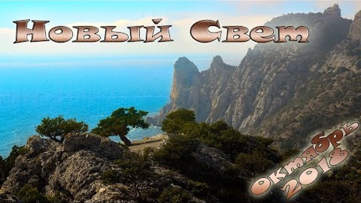 Новый Свет в октябре: Караул-Оба, Зелёная бухта, гора Сокол...