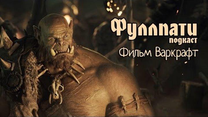 Фуллпати Подкаст, эпизод 0. Фильм Warcraft.
