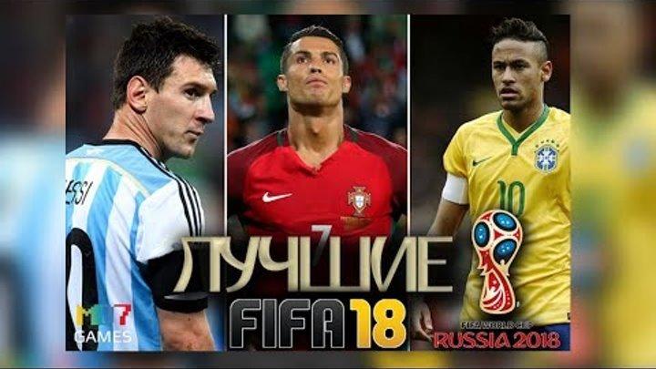 ЛУЧШИЕ ИГРОКИ ЧЕМПИОНАТА МИРА / FIFA 18 WORLD CUP MODE / ЛЕГЕНДЫ FIFA18