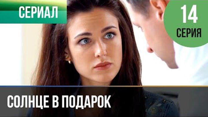 ▶️ Солнце в подарок 14 серия | Сериал / 2015 / Мелодрама