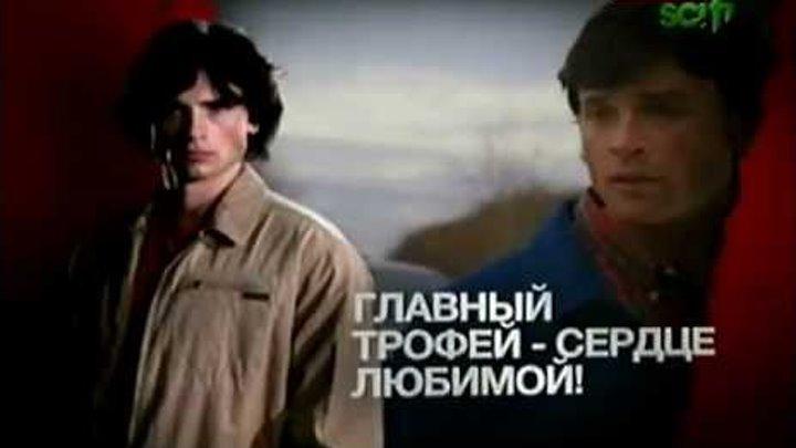 Тайны Смолвиля - Трейлер 6 сезона