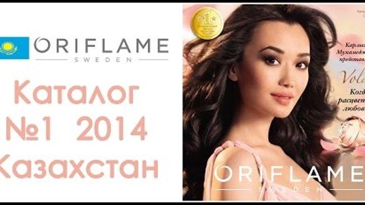 Каталог Орифлейм №1 2014 Казахстан