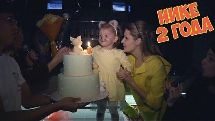 День рождения Нике 2 года, кошачья вечеринка, фокусник с животными