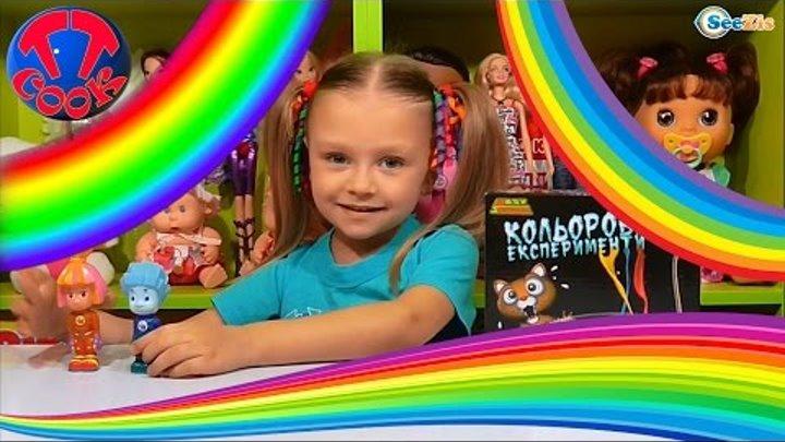 ✔ФИКСИКИ. Ярослава с Симкой и Ноликом проводят опыт Цветные Эксперименты. Видео для детей ✔