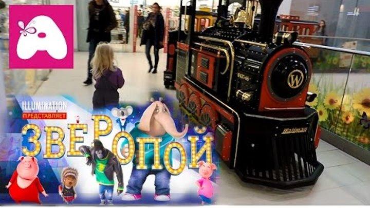 """Игрушки """"Зверопой"""" в Макдональдсе,гуляем в Аквамолле в Детском мире,паровозик Томас,кукла Эквестрия"""