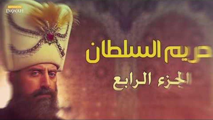 100 Великих Людей Исламской Уммы серия №7 Султан Сулейман.Сериал Великолепный век правда или ложь?