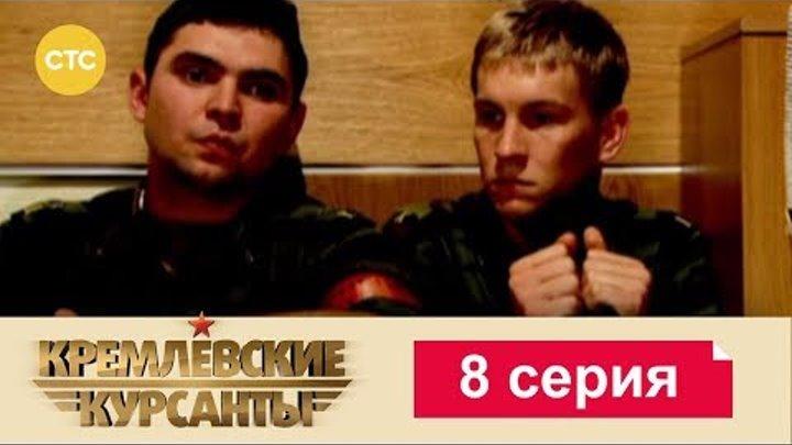 Кремлевские Курсанты Сезон 1 Серия 8