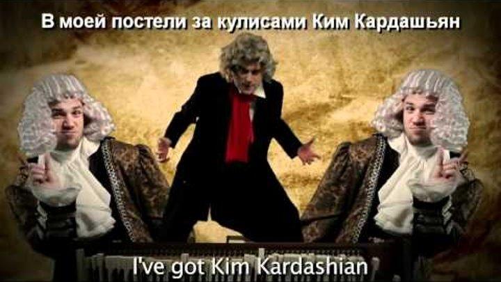 (русские субтитры) Justin Bieber vs Beethoven -Epic Rap Battles of History #6