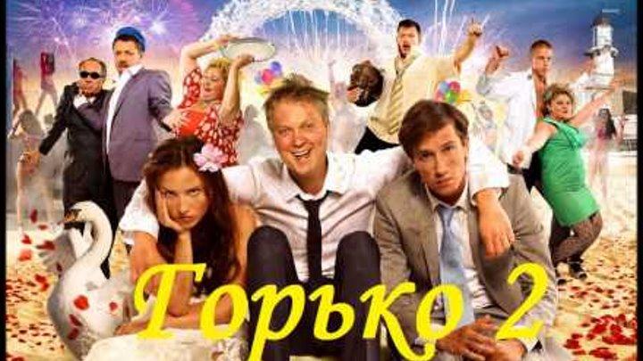 Горько 2 фильм 2014 (комедия). Смотреть онлайн отзыв - рецензию