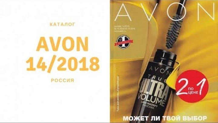 КАТАЛОГ ЭЙВОН 14 2018 РОССИЯ