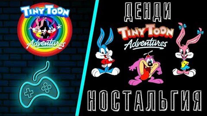 Tiny Toon Adventures (NES). Прохождение на 100%.
