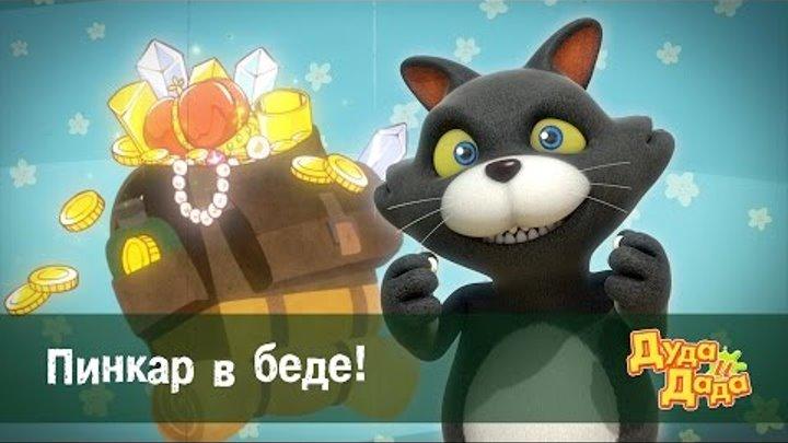 Дуда и Дада - мультфильм про машинки для детей - Пинкар в беде! – Серия 41