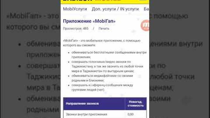 Приложения мобигап аз ширкати Вавилон-м мархамат скачать кунед силкааш дар Таги видео