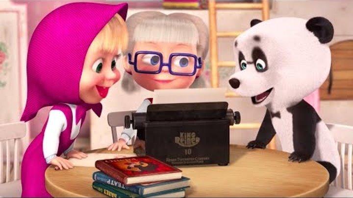Маша и Медведь - Вся жизнь - театр! 📚(Пишем сценарий!)