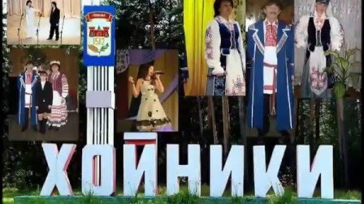 Места родные - Хойники, Беларусь!