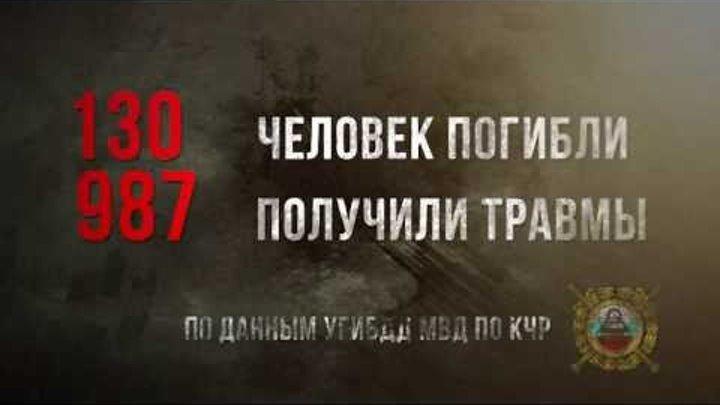 Страшные итоги 2013 года.ДТП в КЧР