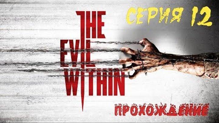 The Evil Within Прохождение Призрачный Кот играет - Серия 12 Зерно прорастает и Жестокие игры ч.1