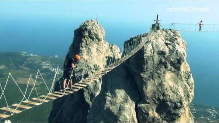 Ай-Петри: подвесные мосты на высоте 1234 метра!
