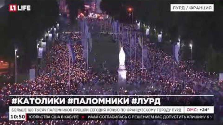 Больше 100 тысяч паломников прошли сегодня ночью во французском городе Лурд