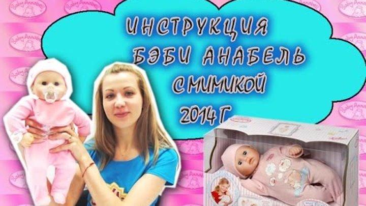 Видео инструкция к кукле Baby Annabel (Бэби Анабель) с мимикой, выпуска 2014 года