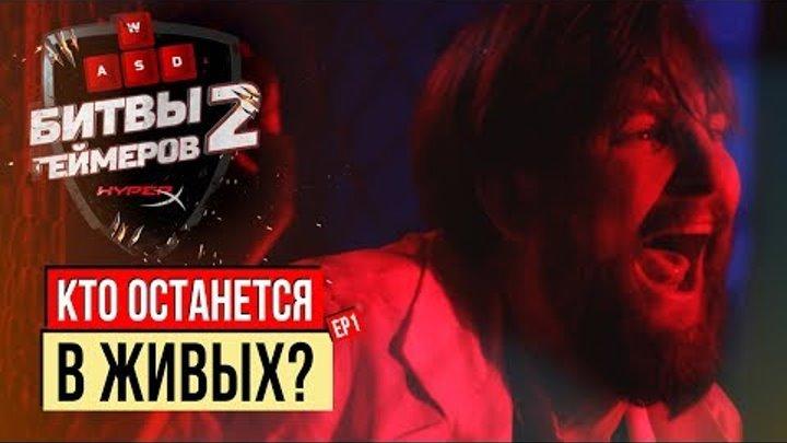 КВЕСТ НА ВЫЖИВАНИЕ, P.U.B.G. день - Реалити ШОУ #HyperxBattle 2 сезон 1 серия
