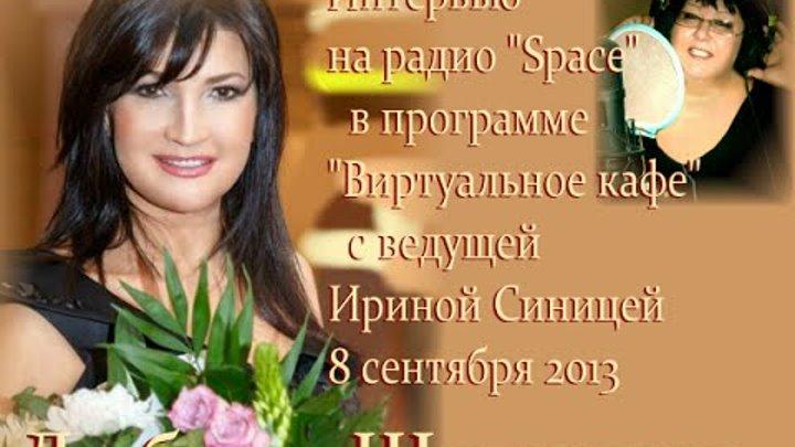 Интервью Любы Шепиловой
