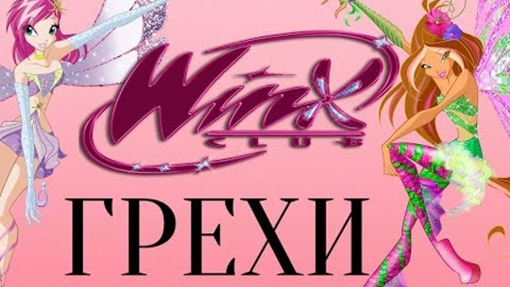 ГРЕХИ Winx Club 4 сезон 3 серия