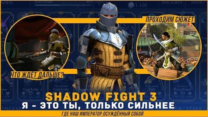 Шадов файт 3| Shadow Fight 3|прохождение мимика,Я - это ты, только сильнее, Где наш император